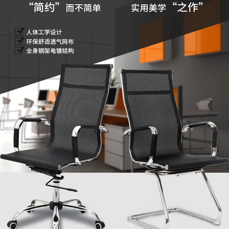 时尚椅子 办公会议椅