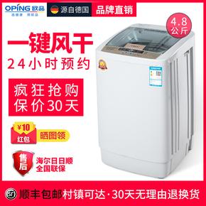 欧品7.5公斤洗衣机全自动家用波轮小型迷你学生宿舍4/6/8kg特价