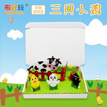 【布好玩_中班语言区】幼儿园自制手工阅读区域三只小鸡材料包