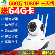 Wireless camera wifi network mobile phone remote outdoor HD night vision home indoor monitor set