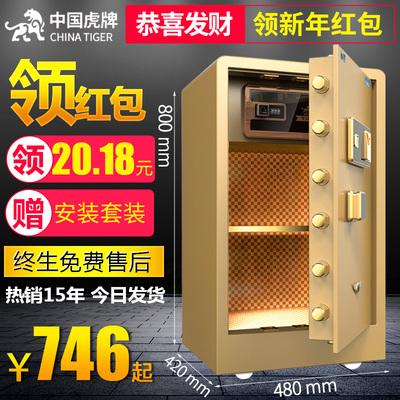 虎牌保险柜80cm办公家用指纹密码大型全钢入墙防盗保险箱智能wifi品牌资讯