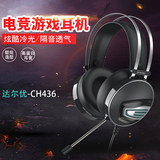 Daryou CH436 Competitive Game Headphones Desktop Computer Headset Bass Jedi Live Chicken