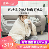 Green meng electric heat heat warm flannel napping knee-length cape cape armor armor shoulder blanket