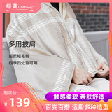 Multi-functional office home air-conditioning blanket warm nap shawl short plush casual wind-proof lazy small cloak woman