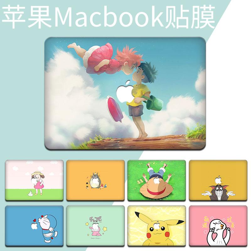 macbookpro貼膜air13貼紙Mac蘋果筆記本電腦15.4寸12保護殼套13.3