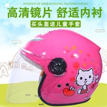 儿童头盔男电动摩托车头盔女小孩宝宝卡通可爱夏季半盔四季安全帽