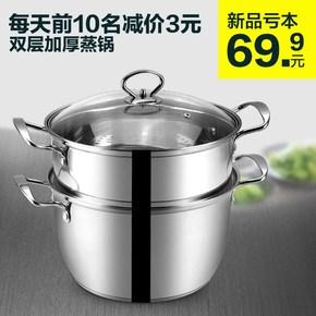 不銹鋼蒸鍋二層加厚多層湯鍋電磁爐通用鍋具復合多層加厚底湯蒸鍋