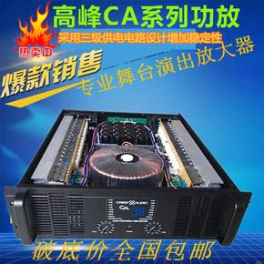 高峰 CA30 CA9 CA18 CA20演出舞台KTV家庭纯后级大功率功放机包邮
