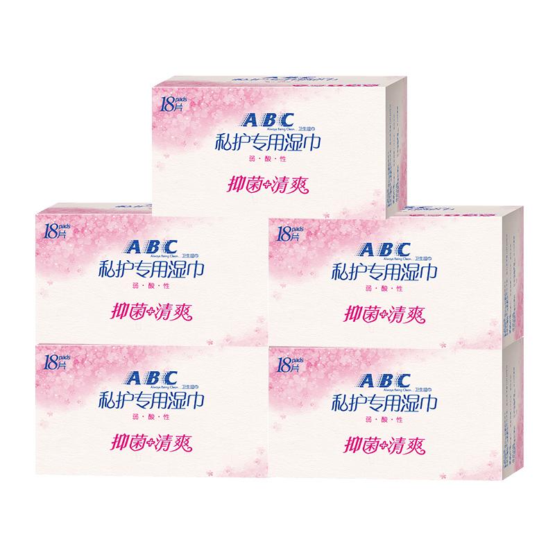 abc 护理湿巾 私处清洁湿纸巾 小包 随身装 5盒90片 洁阴湿巾