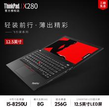 联想ThinkPad X系列 - X280 1PCD超薄纯固态高速商务笔记本电脑12.5英寸