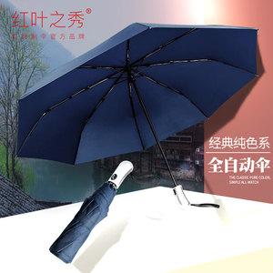 红叶雨伞男全自动折叠男士个性创意潮流双人伞大号学生女晴雨两用