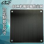 8cm机箱风扇防尘网罩机柜电脑主机风扇电源位过滤网PVC黑色定制