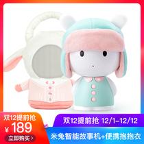 小米 米兔智能故事机+抱抱衣套装 幼儿童学习机WiFi 早教机0-6岁