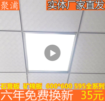 欧普照明LED集成吊顶灯厨房卫生间平板灯天花面板工程厨卫灯