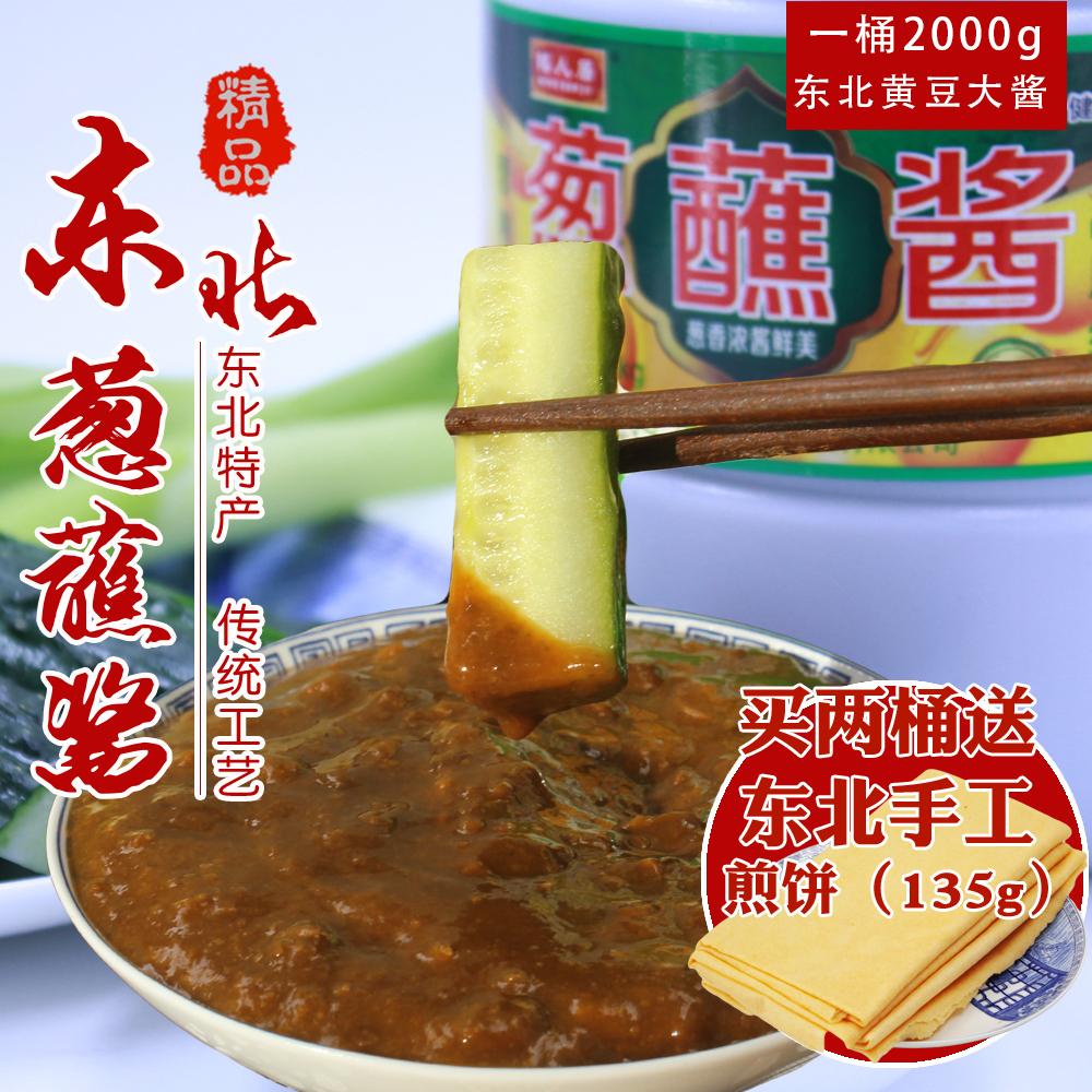 纯东北大酱豆瓣酱农家风味酱2000g葱蘸酱蘸酱菜黄豆酱大豆酱包邮
