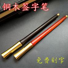高档黄铜檀木笔 手工黄铜笔定制刻字生日礼物 创意中性水笔签字笔