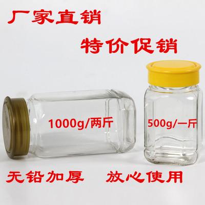 特价1斤2斤装蜂蜜玻璃瓶八角六棱密封罐储物罐果酱瓶酱菜瓶罐头瓶
