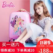 芭比儿童拉杆箱卡通公主行李箱女旅行箱可爱万向轮女童20寸小学生图片