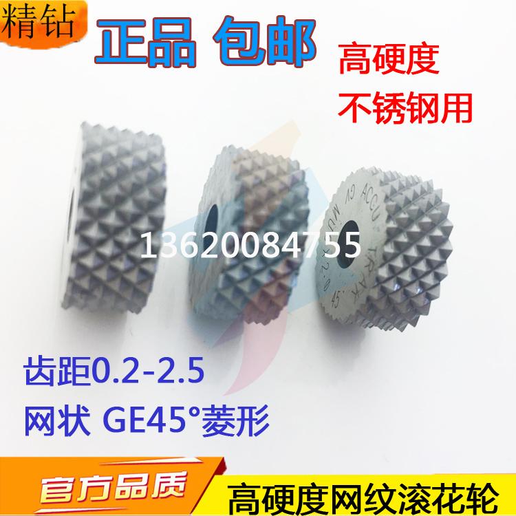 进口网纹滚花刀GE45度凸轮0.3-1.0-3MM压花轮菠萝纹20外径*8/10*6