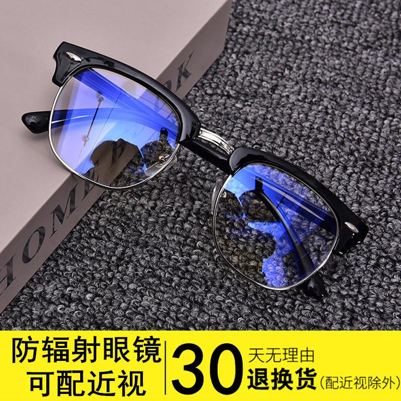 平光眼镜 男款 复古