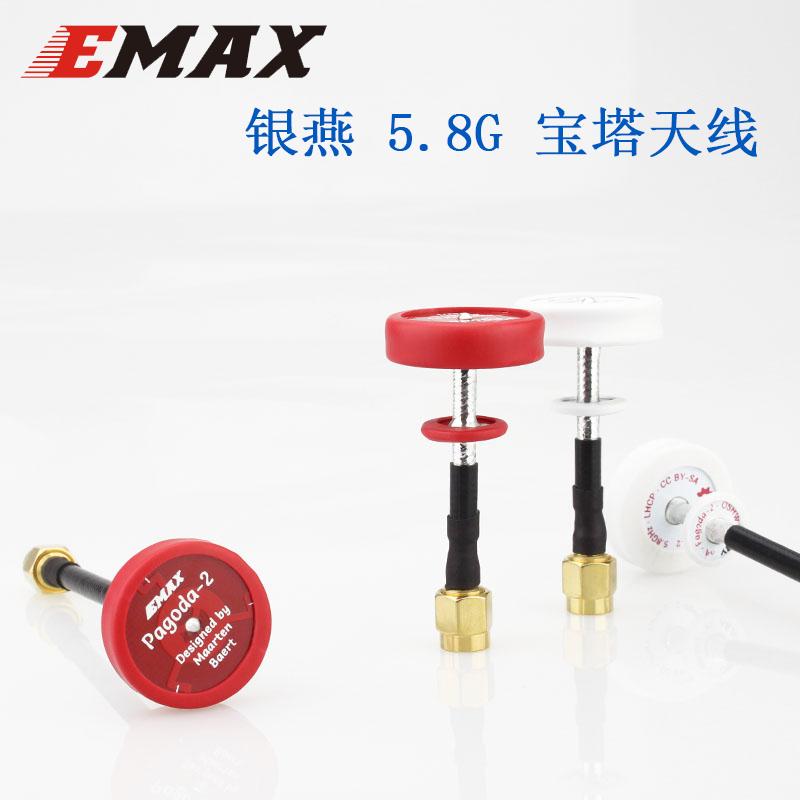 新品银燕EMAX 5.8G Pagoda II 宝塔FPV航模竞技图传发射接收天线