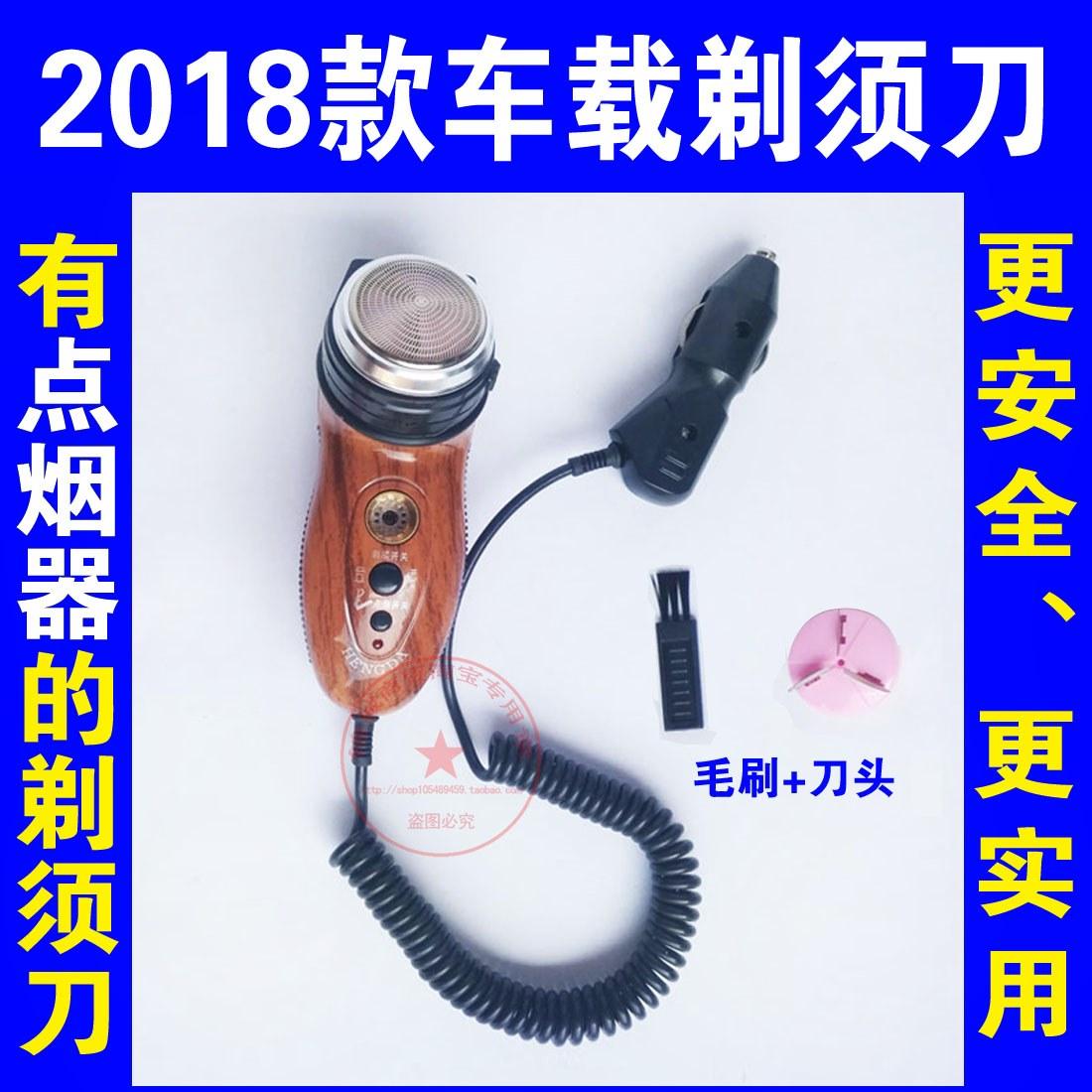 点烟器轿车带剃须刀的多功能剃须刀轿车刮胡刀电动货车用12-24伏