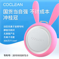 CoClean portable air purifier Small mini negative ion In addition to PM2.5 formaldehyde second-hand smoke Children
