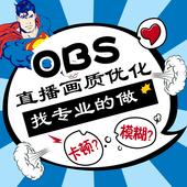 OBS游戏直播调试全屏弹幕歌词点歌插件画质动态优化个性背景设计