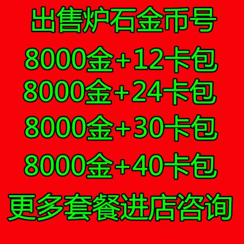 炉石传说金币账帐号  6000 7000 8000金币号 粉尘号