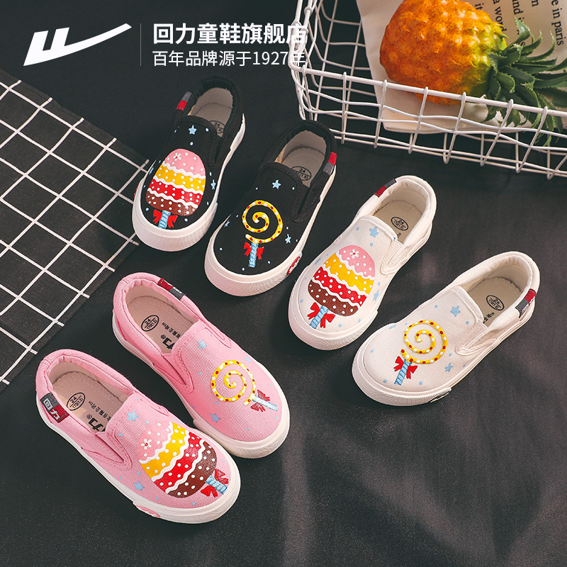 回力童鞋旗艦店兒童帆布鞋女童手繪鞋子男童一腳蹬幼兒園寶寶板鞋