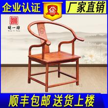 非洲花梨木太师椅 明清仿古主椅宾馆家具房间红木椅子 实木圈椅