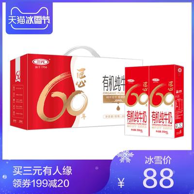 三元 匠心60年有机纯牛奶250ml*12盒