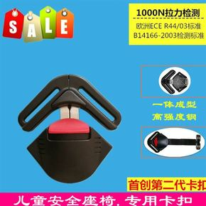 儿童安全座椅卡扣配件提篮锁扣连接带五点式扣子零配件原厂更换