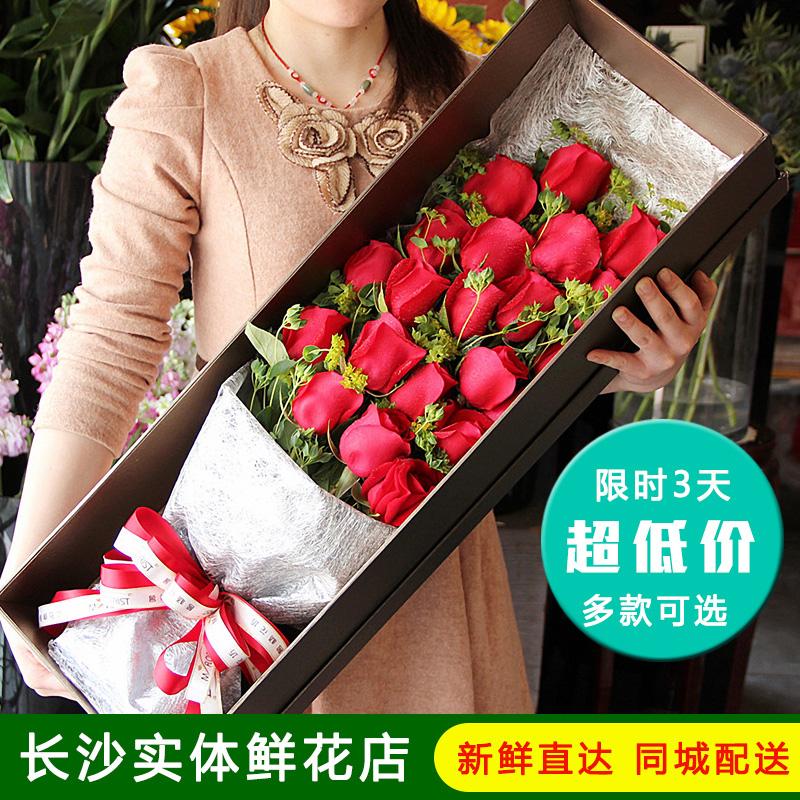 长沙鲜花速递同城康乃馨红玫瑰花束礼盒岳阳益阳湘潭株洲花店送花