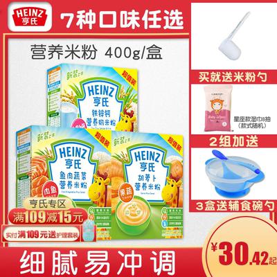 亨氏婴儿营养米粉1段宝宝辅食多口味米糊含铁锌钙400g6-12-24个月