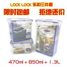 LOCK乐扣保鲜盒饭盒赠品三件套包邮处理收纳盒储物盒塑料三件套