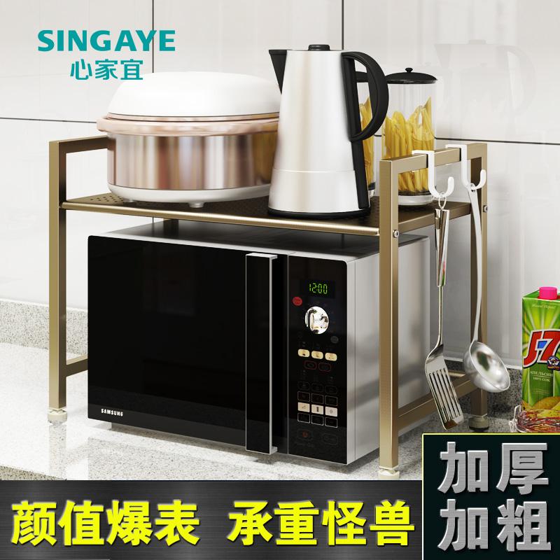 心家宜厨房2双层收纳置物锅架不锈钢微波炉架烤箱架架子落地储物