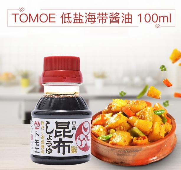 日本进口婴儿福山昆布酱油宝宝海带淡口低盐酱油辅食调味料100ml