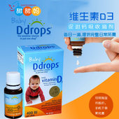 加拿大Ddrops婴儿童维生素新生婴幼儿D3 baby宝宝VD补钙滴剂维D