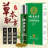 Yunnan herbal sarcophagus refreshing essential oil students day and night artifacts high school anti-snoring driving class refreshing