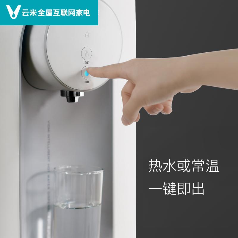 云米管线机壁挂台式温热家用饮水机适用小米净水器无桶主流净水器