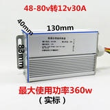 Electric vehicle converter 72V 96V 60V 48V 36V 36V to 12V DCDC10A current tricycle package