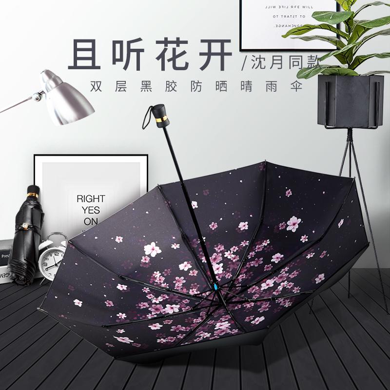 海螺伞遮阳伞