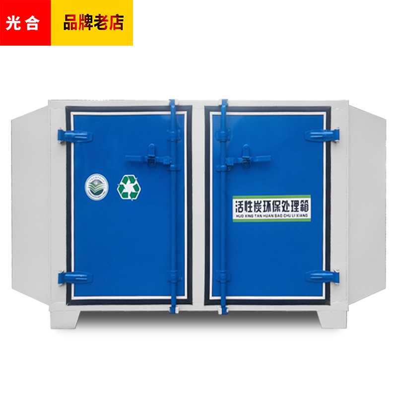 光合活性炭环保箱废气处理工业废气净化器漆雾油漆异味吸附处理箱