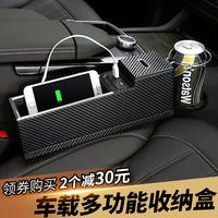 汽车收纳盒座椅夹缝储物盒带USB充电多功能水杯架缝隙车载置物盒