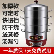 加厚不銹鋼電蒸鍋多功能家用三層蒸鍋大容量多層定時蒸籠蒸菜煮鍋