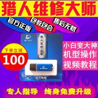 Hunter repair master dongle account version mobile phone brush unlock software save brick tools change full Netcom artifact