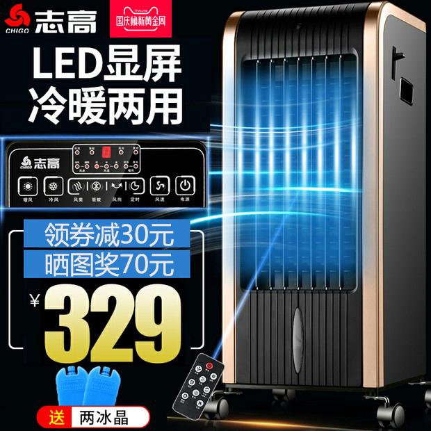 立式空调扇