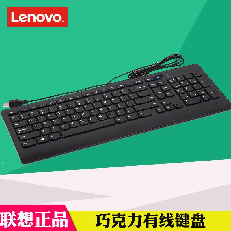 Lenovo/联想 KU0989原装有线键盘 USB接口笔记本电脑一体机外接 巧克力办公超薄台式 静音防水键盘 通用2209U