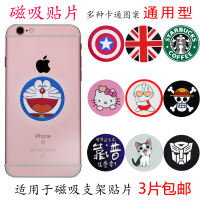 Magnetic Tab SMD Car Phone Holder Magnetic Strap Patch Cartoon Phone Magnet Magnet Paste Metal Iron Round